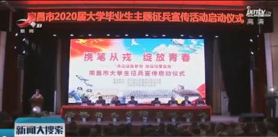 南昌市2020届大学毕业生征兵宣传活动启动