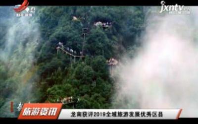 龙南获评2019全域旅游发展优秀区县