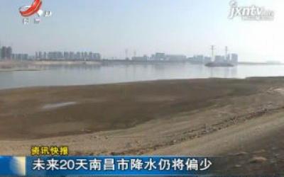 未来20天南昌市降水仍将偏少