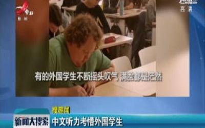 中文听力考懵外国学生