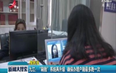 """九江:""""刷脸""""系统再升级 确保办理户籍最多跑一次"""