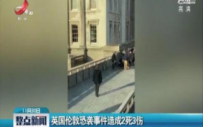 英国伦敦恐袭事件造成2死3伤