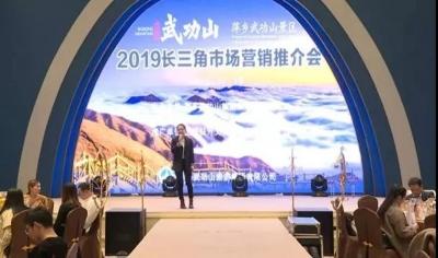 绘就区域蓝图 萍乡武功山景区聚焦长三角市场