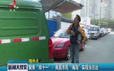 """聚焦""""双十一"""":南昌市民""""海淘""""实现当日达"""