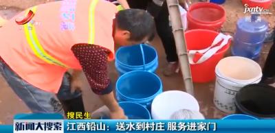 江西铅山:送水到村庄 服务进家门