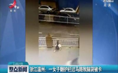 浙江温州:一女子翻护栏过马路致脑袋被卡