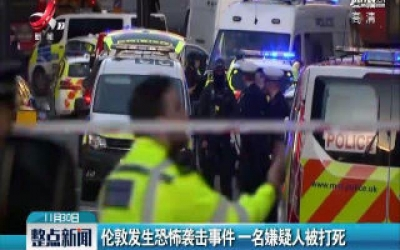 伦敦发生恐怖袭击事件 一名嫌疑人被打死