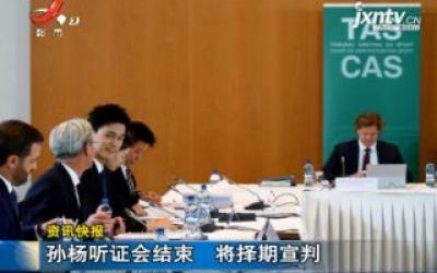 孙杨听证会结束 将择期宣判