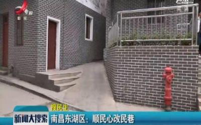 南昌东湖区:顺民心改民巷