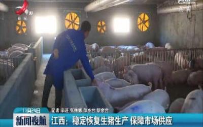 江西:稳定恢复生猪生产 保障市场供应