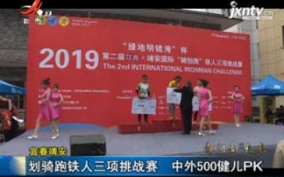 宜春靖安:划骑跑铁人三项挑战赛 中外500健儿PK