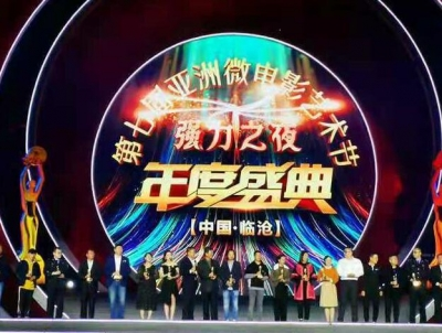 第七届亚洲微电影艺术节 江西微电影《担当》获优秀作品奖