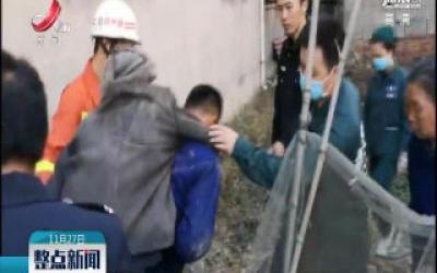 大余:老人被卡墙缝 众人紧急救援