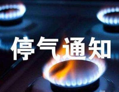 今晚9点至明日早晨6点 南昌县部分区域临时停气