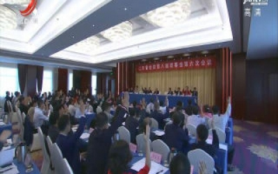 省社联第八届理事会第六次会议召开