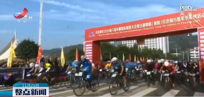 全国山地自行车邀请赛在铜鼓火热开启