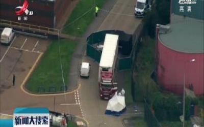英国货车案涉案司机承认协助移民非法入境