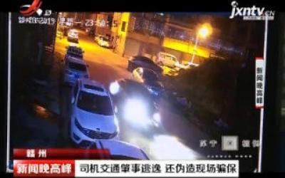 赣州:司机交通肇事逃逸 还伪造现场骗保