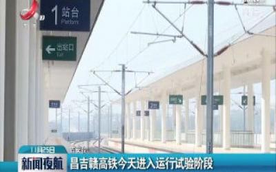 昌吉赣高铁11月25日进入运行试验阶段