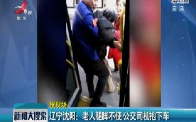 辽宁沈阳:老人腿脚不便 公交司机抱下车