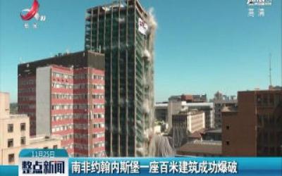 南非约翰内斯堡一座百米建筑成功爆破
