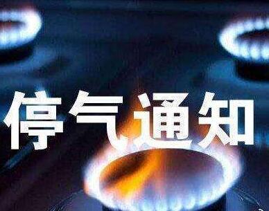 南昌县部分小区11月8日晚停气 请注意用气安全