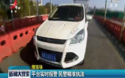 厦蓉高速:平台实时报警 民警精准执法