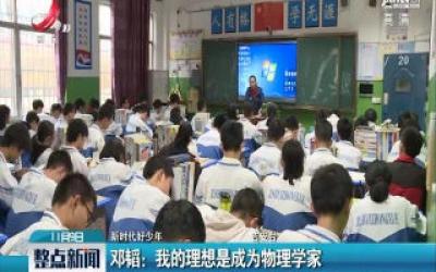 【新时代好少年】邓韬·江西吉水:我的理想是成为物理学家