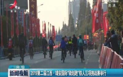"""2019第二届江西·靖安国际""""骑划跑""""铁人三项挑战赛举行"""