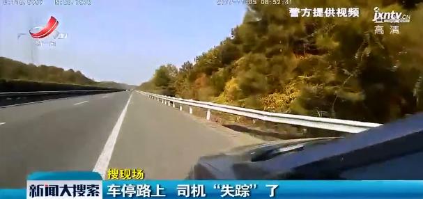"""杭长高速余干段:车停路上 司机""""失踪""""了"""