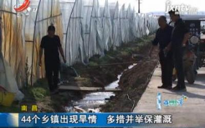 南昌:44个乡镇出现旱情 多措并举保灌溉