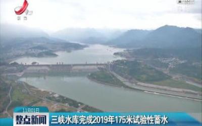 三峡水库完成2019年175米试验性蓄水
