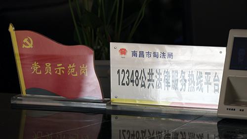 江西打通公共法律服务三大平台 百姓有事找法更高效
