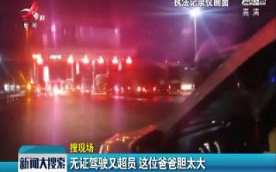 萍乡:无证驾驶又超员 这位爸爸胆太大
