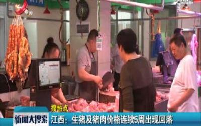 江西:生猪及猪肉价格连续5周出现回落