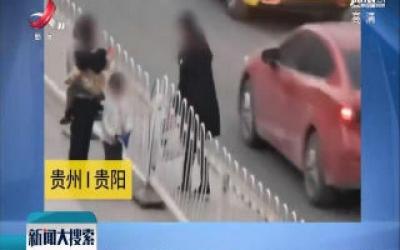 贵州贵阳:1小时100多名市民扎堆钻护栏