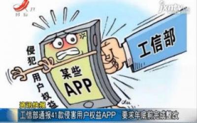 工信部通报41款侵害用户权益APP 要求2019年底前完成整改