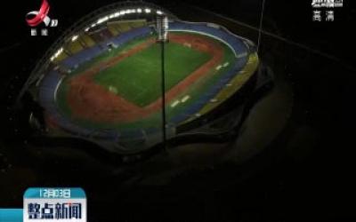 """【《一带一路上的""""江西故事""""》大型采访活动见闻(八)】加纳:海岸角体育场承载的激情与魅力"""