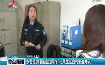 江西信丰:女警原创漫画走红网络 记录生活宣传安全知识