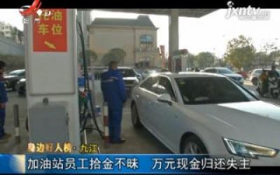 【身边好人榜】九江:加油站员工拾金不昧 万元现金归还失主