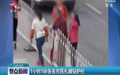 贵阳:1小时100多名市民扎堆钻护栏
