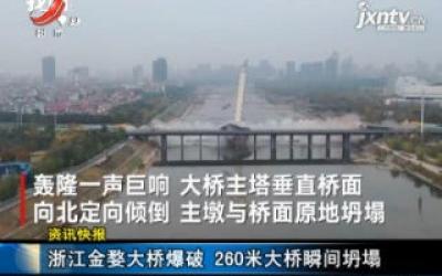 浙江金婺大桥爆破 260米大桥瞬间坍塌