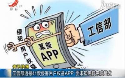 工信部通报41款侵害用户权益APP 要求年底前完成整改
