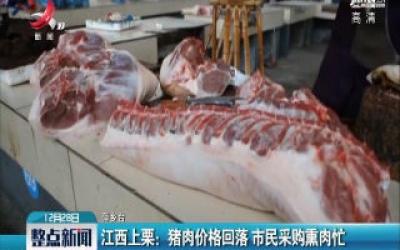 江西上栗:猪肉价格回落 市民采购熏肉忙