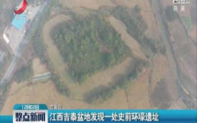 江西吉泰盆地发现一处史前环壕遗址