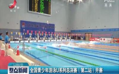 全国青少年游泳U系列总决赛(第二站)开赛