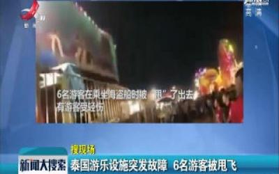 泰国游乐设施突发故障 6名游客被甩飞