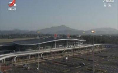 赣州黄金机场成为江西第二个国际空港