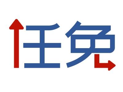 鹰潭公布一批予以撤销登记的民办非企业单位和社会团体名单