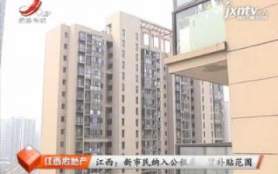 江西:新市民纳入公租房租补贴范围